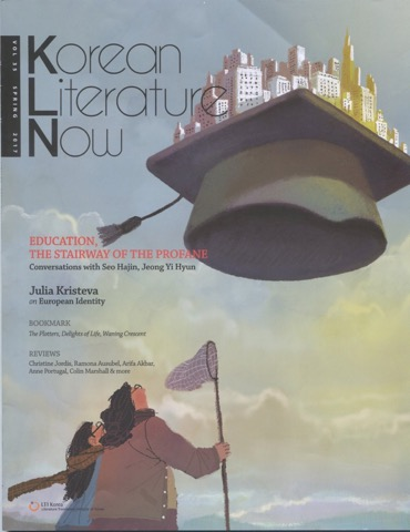JK_Korean_literature_Now_Spring2017